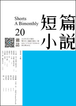 短篇小說 20