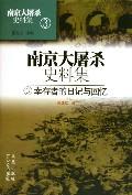 南京大屠杀史料集