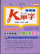 K單字修訂版