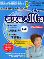 考試達人100招(附教學DVD)
