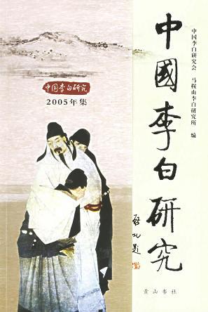 中国李白研究.2005年集