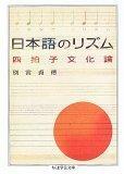 日本語のリズム―四拍子文化論