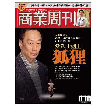 商業周刊 第1294期 2012/9/6