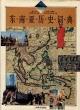 东南亚历史词典