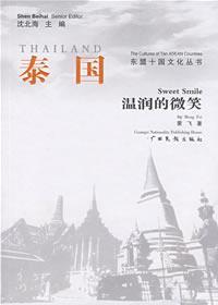 泰国·温润的微笑/东盟十国文化丛书/Thailand: sweet smile