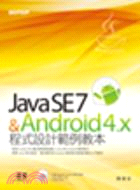 JavaSE7與Android4.x程式設計範例教本