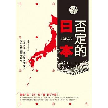 否定的日本