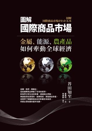 圖解國際商品市場
