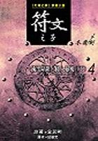符文之子——冬霜劍(4)