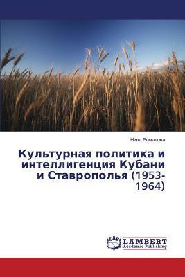 Kul'turnaya politika i  intelligentsiya Kubani i Stavropol'ya (1953-1964)
