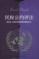 民权公约评注<联合国公民权利和政治权利国际公约>