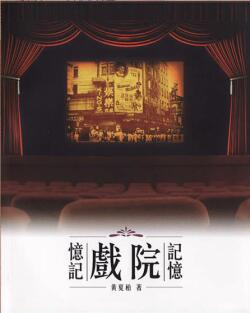 憶記戲院記憶