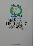 西武ライオンズTHE HISTORY 1979‐2003