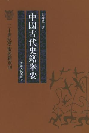 中国古代史籍�...