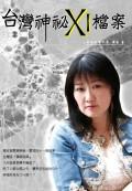 台灣神秘XI檔案