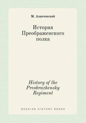 History of the Preobrazhensky Regiment