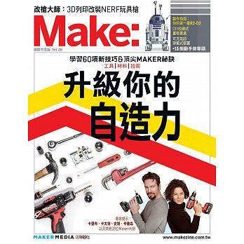 Make:國際中文版(26)