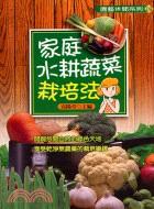 家庭水耕蔬菜栽培法