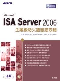 ISA Server 2006企業級防火牆徹底攻略