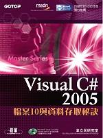 Visual C#2005檔案IO與資料存取秘訣