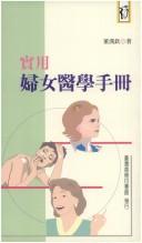實用婦女醫學手冊