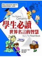 學生必讀世界名言的智慧(革新版)