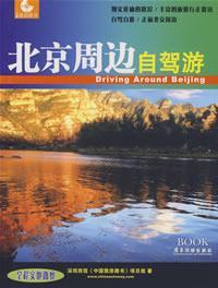 北京周边自驾游