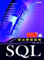 SQL語法學習指南