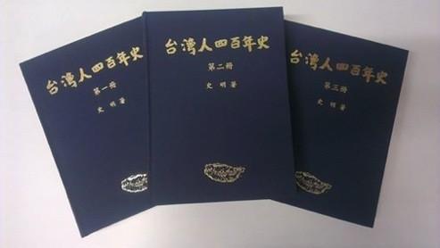 台灣人四百年史