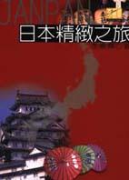 日本精緻之旅