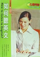 (2005年新版)如何讀一句英文(附CD)