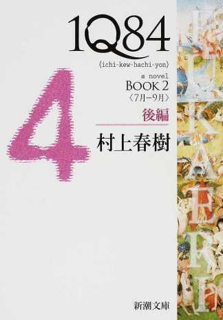 1Q84, Book 2 下