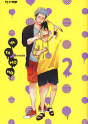 Yatamomo Vol. 2
