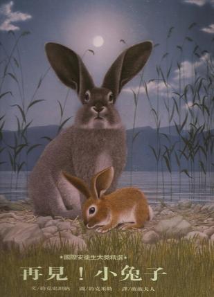 再見!小兔子