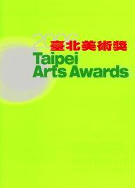 2006台北美術獎