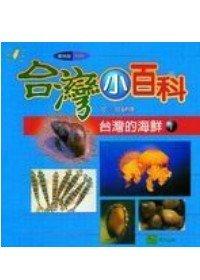 台灣的海鮮(1)