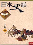日本史話 近古篇