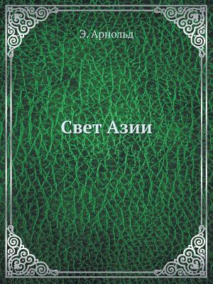 Edvin Arnol'd Svet Azii