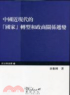 中國近現代的「國家」轉型和政商關係遞變