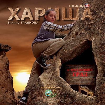 Harisha in the Underground City [Bulgarian Language]