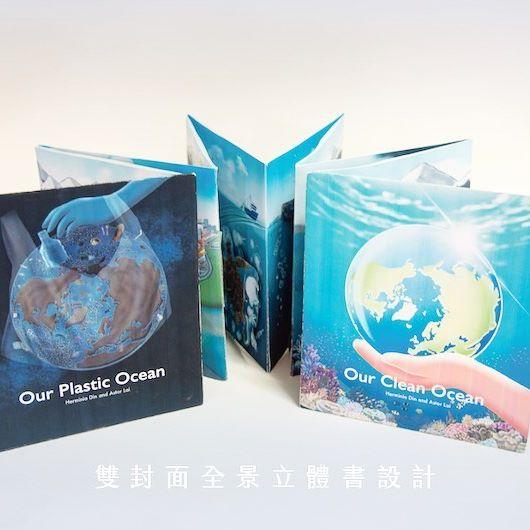 Our Plastic Ocean 這不塑我們的海