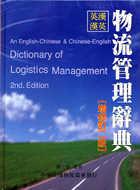 英漢,漢英物流管理辭典