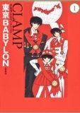 東京Babylon 1
