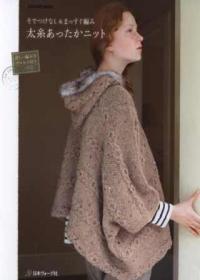 一體成型鉤針編織暖冬服飾款式集