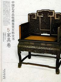 Encyclopedia of Chinese artifacts collection and appreciation