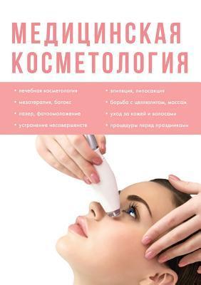Meditsinskaya Kosmetologiya