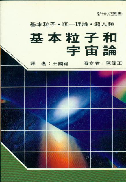 基本粒子和宇宙論