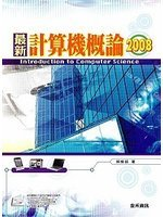 最新計算機概論2008