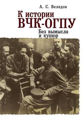 K istorii VChK-OGPU. Bez vymysla i kupyur
