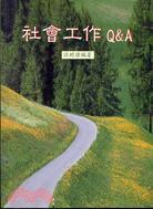 社會工作Q&A